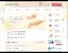 柳田産婦人科医院