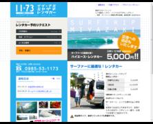 1173宮崎レンタカー