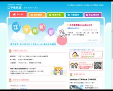 社会福祉法人江平福祉会 江平保育園