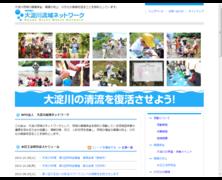 NPO法人 大淀川流域ネットワーク