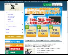有限会社ソノダ工業