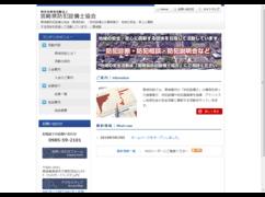 特定非営利活動法人 宮崎県防犯設備士協会