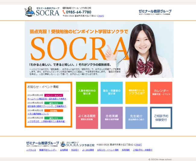 socra.info.png