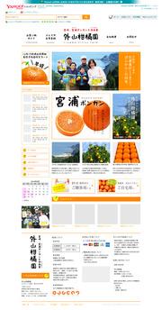 外山柑橘園Yahooショッピング