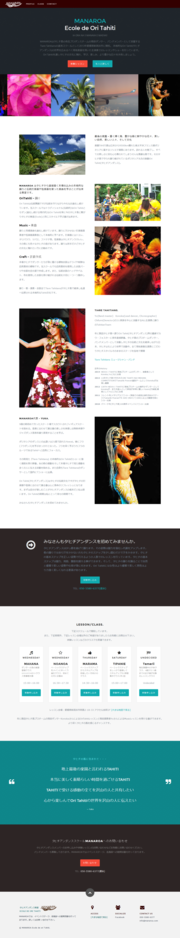 タヒチアンダンススクール MANAROA