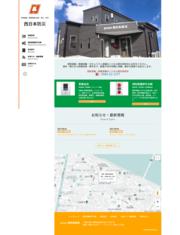西日本防災