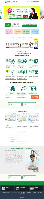 socra-info.png